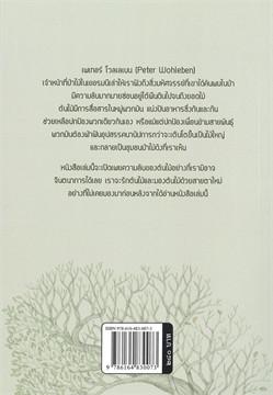 ชีวิตเร้นลับของต้นไม้