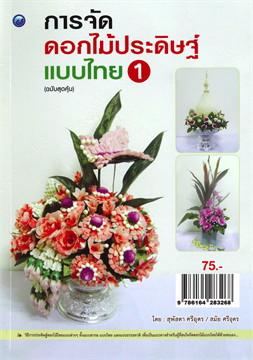 การจัดดอกไม้ประดิษฐ์แบบไทย 1 (ฉบับสุดคุ้ม)