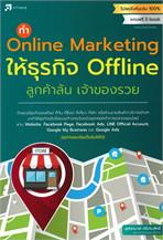 ทำ Online Marketing ให้ธุรกิจ Offline ลูกค้าล้น เจ้าของรวย
