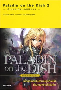 Paladin on the Dish ตำนานเกราะอภินิหาร เล่ม 2 (LN)