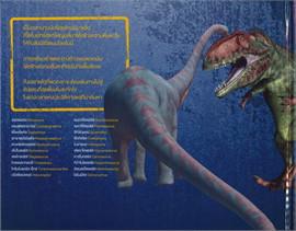 ไดโนเสาร์ DINOSAUR