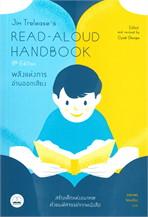 Jim Trelease's READ-ALOUD HANDBOOK 8th Edition พลังแห่งการอ่านออกเสียง
