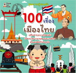 100 เรื่องเมืองไทย