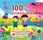 100 เรื่องโลกของแมลง ชุด ความรู้รอบตัว