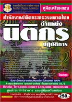 คู่มือเตรียมสอบสำนักงานปลัดกระทรวงมหาดไทย ตำแหน่งนิติกรปฏิบัติการ