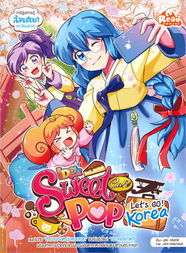 Idol Secret Sweet Pop Cafe Let's go KOREA