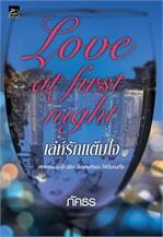Love at first night เล่ห์รักแต้มใจ