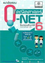 แนวข้อสอบคณิตศาสตร์ O-NET ชั้นประถมศึกษาปีที่ 6