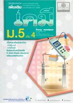 คู่มือเรียนรายวิชาเพิ่มเติม เคมี ม.5 เล่ม 4