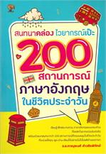 สนทนาคล่อง ไวยากรณ์เป๊ะ 200 สถานการณ์ภาษาอังกฤษในชีวิตประจำวัน