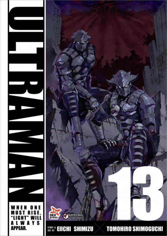 อุลตร้าแมน เล่ม 13