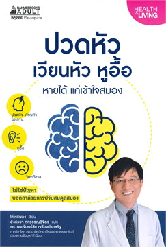 ปวดหัว เวียนหัว หูอื้อ หายได้ แค่เข้าใจสมอง