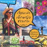เรื่องเล่าเด็กหญิงชาวเกาะ (หนังสือสารคดีประกอบภาพวิถีชีวิตชุมชน)