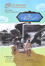 ปาจารยสาร 43/2 (พฤษภาคา - สิงหาคม 2562 ) ฉบับ กลับบ้านเก่า