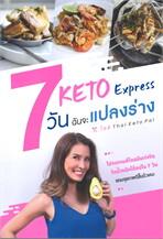7 วัน ฉันจะแปลงร่าง KETO Express