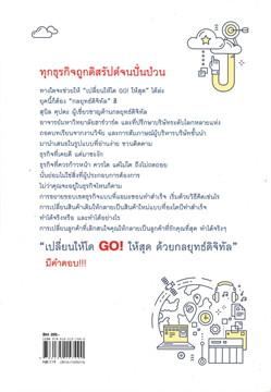 เปลี่ยนให้โต GO! ให้สุดด้วยกลยุทธ์ดิจิทัล Driving Digital Strategy