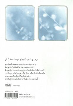 มี ในเมษายน ซอล ในกรกฎาคม และเรื่องสั้นคัดสรรจากนิตยสาร Koreana