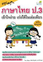 สรุปภาษาไทย ป.3 เข้าใจง่าย เก่งได้ในเล่มเดียว (ฉบับสมบูรณ์)