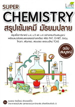SUPER CHEMISTRY สรุปเข้มเคมี มัธยมปลาย