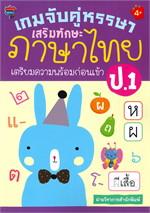 เกมจับคู่หรรษา เสริมทักษะภาษาไทยเตรียมความพร้อมก่อนเข้า ป.1