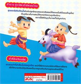 ๒,๐๐๐ สำนวนสุภาษิต คำพังเพยไทย คำที่มักเขียนผิด