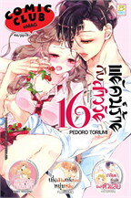COMIC CLUB eMag เล่ม 44