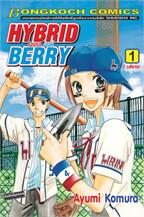 HYBRID BERRY ไฮบริด เบอรี่ เล่ม 1