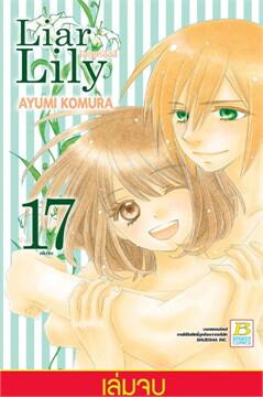 Liar Lily ไลเออร์ลิลลี่ เล่ม 17 (เล่มจบ)