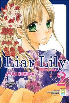 Liar Lily ไลเออร์ลิลลี่ เล่ม 2
