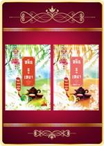 หลินซูเหยา เล่ม 1 -2 จบ SET