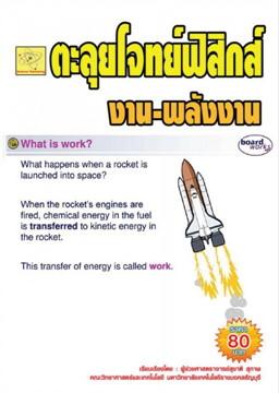 ตะลุยโจทย์ฟิสิกส์ เรื่อง งาน-พลังงาน