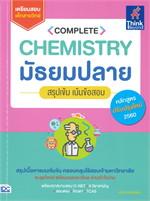 COMPLETE CHEMISTRY มัธยมปลาย สรุปเข้ม เน้นข้อสอบ