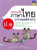 รวมแบบฝึกภาษาไทย (วรรณคดีลำนำ) ป.1