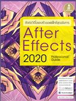 ตัดต่อวิดีโอและสร้างเอฟเฟ็กต์สุดอลังการ After Effects 2020