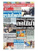 หนังสือพิมพ์ข่าวสด วันอาทิตย์ที่ 5 มกราคม พ.ศ. 2563