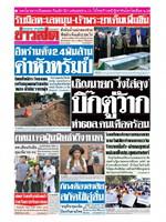หนังสือพิมพ์ข่าวสด วันอังคารที่ 7 มกราคม พ.ศ. 2563