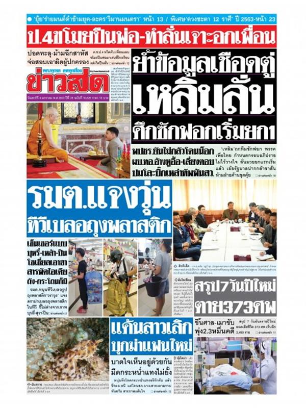 หนังสือพิมพ์ข่าวสด วันเสาร์ที่ 4 มกราคม พ.ศ. 2563