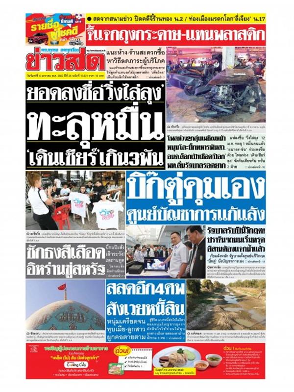 หนังสือพิมพ์ข่าวสด วันจันทร์ที่ 6 มกราคม พ.ศ. 2563