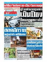หนังสือพิมพ์ข่าวสด วันศุกร์ที่ 3 มกราคม พ.ศ. 2563