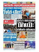 หนังสือพิมพ์ข่าวสด วันอาทิตย์ที่ 12 มกราคม พ.ศ. 2563