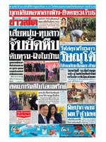 หนังสือพิมพ์ข่าวสด วันศุกร์ที่ 10 มกราคม พ.ศ. 2563