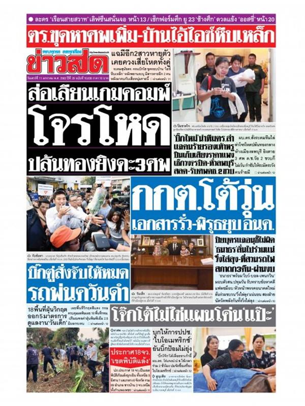 หนังสือพิมพ์ข่าวสด วันเสาร์ที่ 11 มกราคม พ.ศ. 2563
