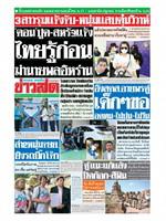 หนังสือพิมพ์ข่าวสด วันพุธที่ 8 มกราคม พ.ศ. 2563