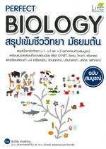 PERFECT BIOLOGY สรุปเข้มชีววิทยา มัธยมต้น