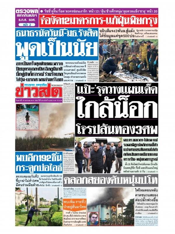 หนังสือพิมพ์ข่าวสด วันเสาร์ที่ 18 มกราคม พ.ศ. 2563