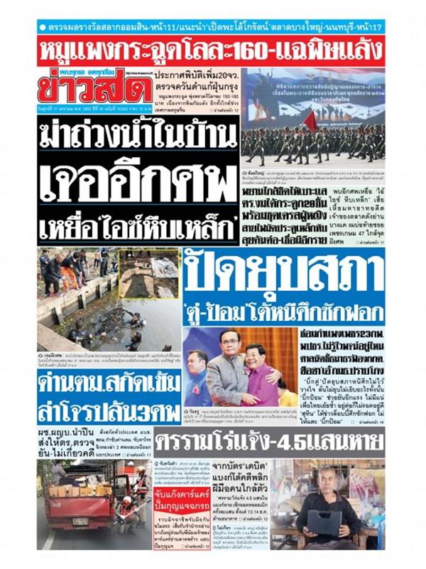 หนังสือพิมพ์ข่าวสด วันศุกร์ที่ 17 มกราคม พ.ศ. 2563