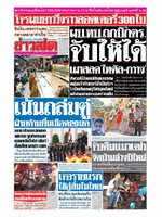 หนังสือพิมพ์ข่าวสด วันอังคารที่ 14 มกราคม พ.ศ. 2563