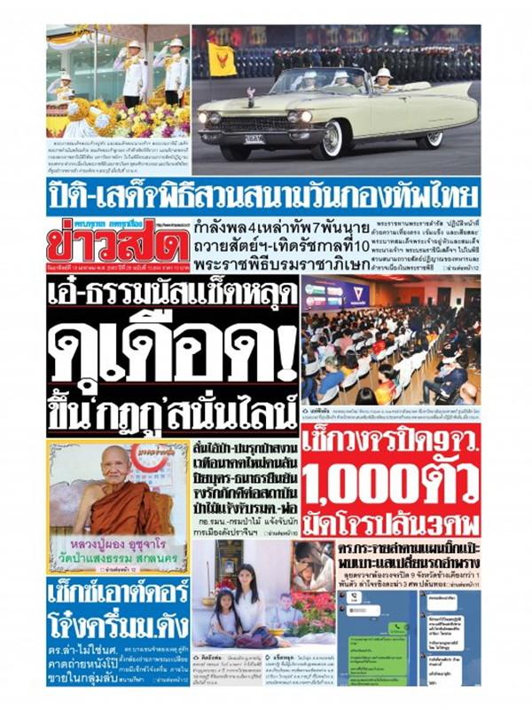 หนังสือพิมพ์ข่าวสด วันอาทิตย์ที่ 19 มกราคม พ.ศ. 2563