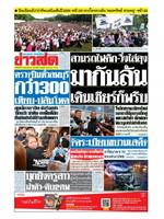 หนังสือพิมพ์ข่าวสด วันจันทร์ที่ 13 มกราคม พ.ศ. 2563