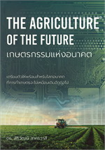 THE AGRICULTURE OF THE FUTURE เกษตรกรรมแห่งอนาคต
